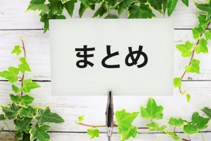 斎藤有紗さんのことを調べてみて・・・