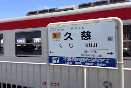 三陸鉄道は明治から構想が有ったが、開通は昭和!
