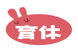 『男コピーライター育休をとる。』7/9からWOWOでW放送決定!瀬戸康史が育メンに挑戦!!