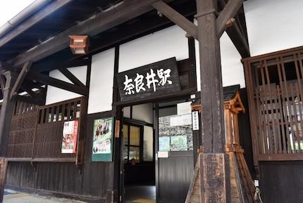 奈良井宿はどんなところ?